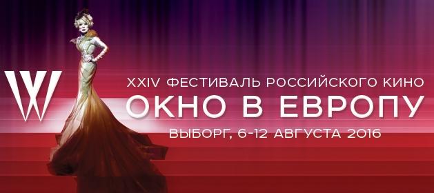 vyborg_site_header_1230x280(1) (1)