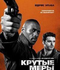 1466246800_krutye-mery