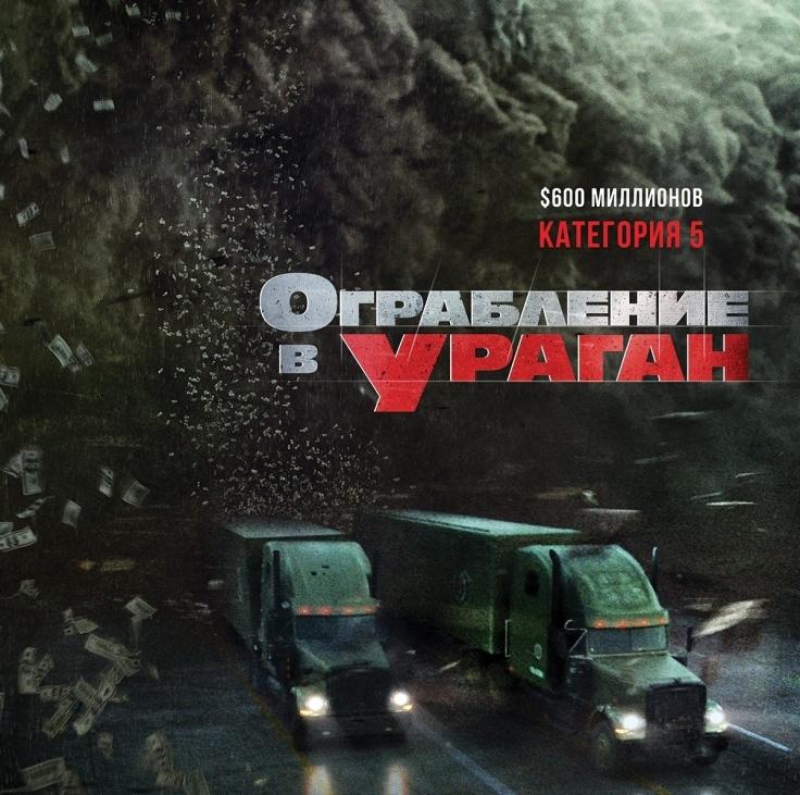 Rus_THH_OneSheet (1)
