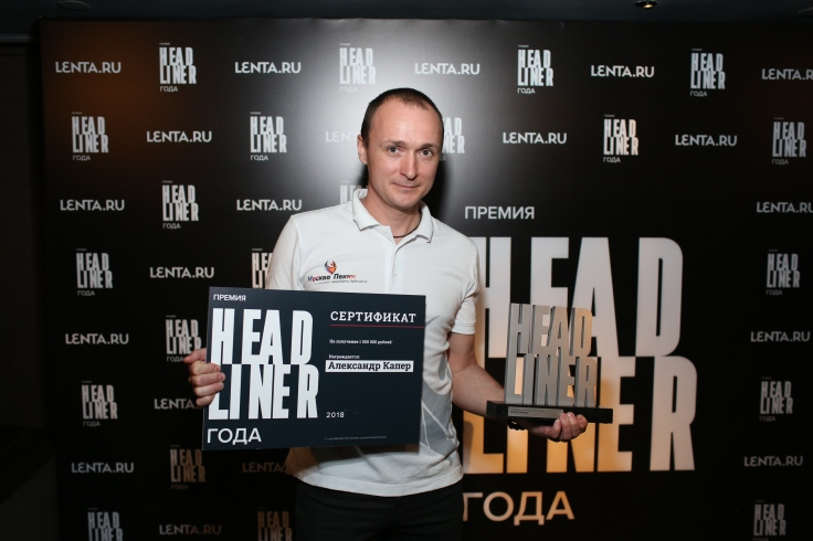 Александр Капер