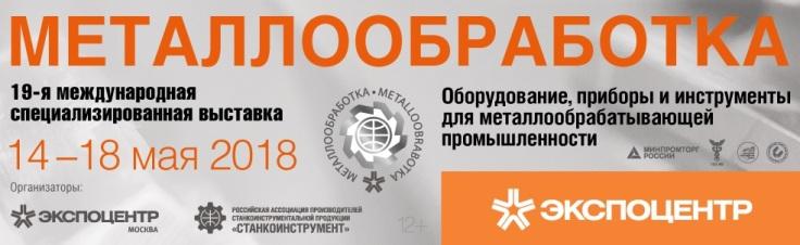 МО-2018